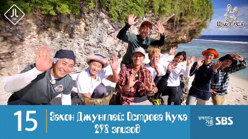 Law of the Jungle 298 /Закон джунглей 298