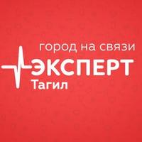 expert_tagil