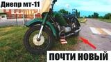Почти НОВЫЙ мотоцикл ДНЕПР МТ-11 (1990) Тест-драйв.