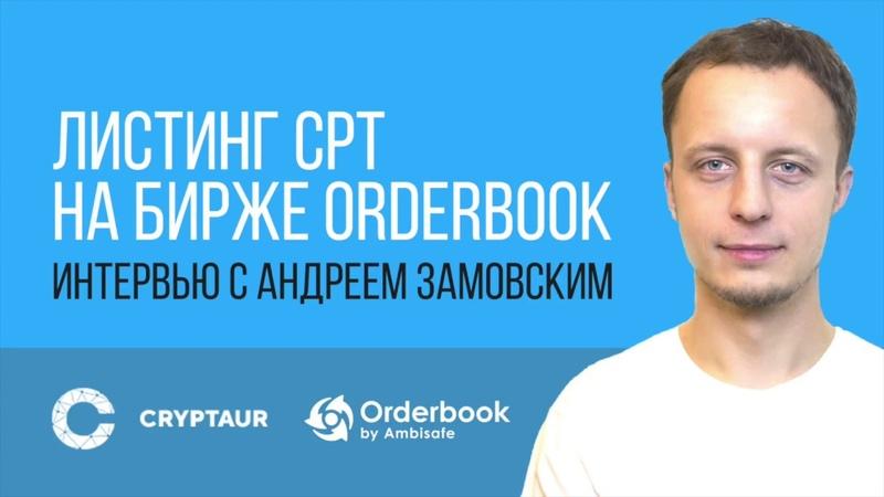 Листинг CPT на бирже Orderbook Интервью с Андреем Замовским