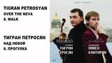08 TIGRAN PETROSYAN - WALK ТИГРАН ПЕТРОСЯН - ПРОГУЛКА