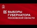Выборы губернатора МО 9 сентября_3_16.07