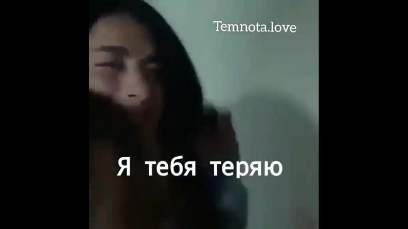 Я тебя теряю💔