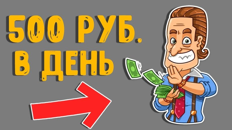 Выводи по 500 руб каждый день пассивный заработок в интернете топ 3💲