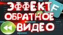 ЭФФЕКТ-ОБРАТНОЕ ВИДЕО ТУТОРИАЛ