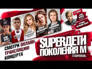 «SUPER Дети «Поколения М» в Ставрополе