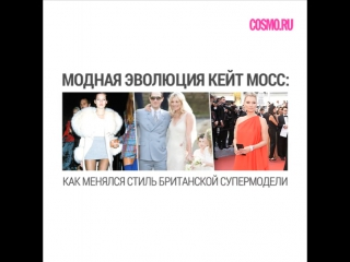 Модная эволюция Кейт Мосс: как менялся стиль британской супермодели