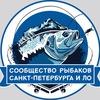 СООБЩЕСТВО РЫБАКОВ САНКТ-ПЕТЕРБУРГА И ЛЕНОБЛАСТИ