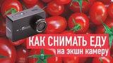 Как снимать еду на GoPro / Макро съемка объективами PIXAERO на СТС, передача Просто кухня
