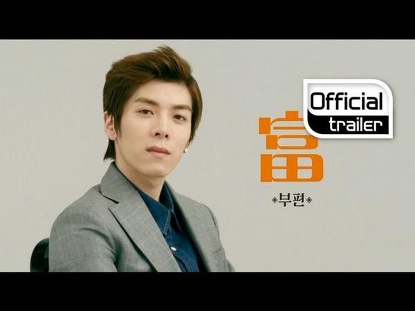 [Trailer] HISTORY(히스토리) DEBUT_KIM JAE HO(김재호): WEALTH(부(富)) 편