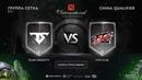 Team Serenity vs FTD Club, The International CN QL [GodHunt]