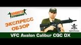 VFC Автомат Avalon Calibur CQC DX