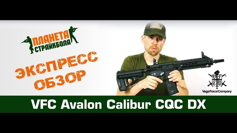 VFC Автомат Avalon Calibur CQC DX