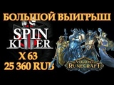 BIG WIN on Viking Runecraft от Playn GO в Vulkan Vegas
