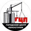 Переуступки | Новостройки | СПб| Городской центр