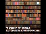 7 книг 21 века, которые вы обязаны прочитать