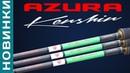 Новое спиннинговое удилище Azura Kenshin 2018 Обзор крутой новинки от Flagman Subtitles