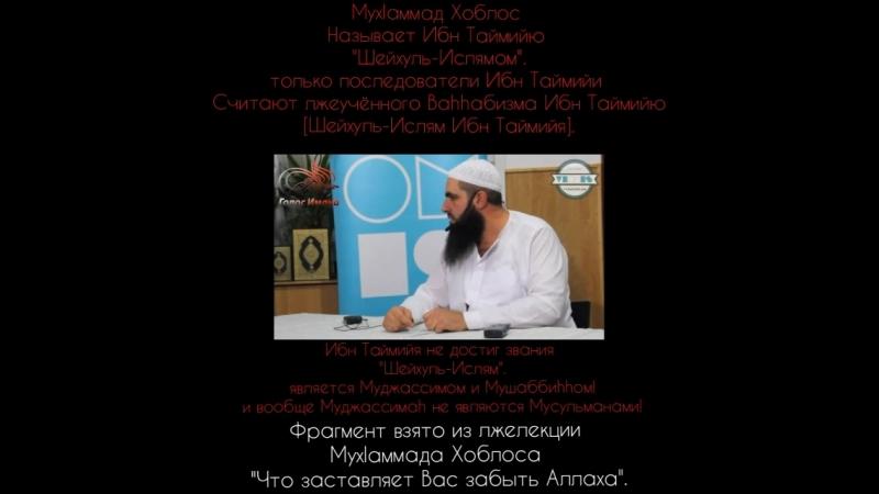Ваххабит Мухьаммад Хобблос