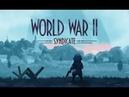 Синдикат:вторая мировая война