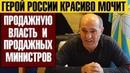 🔴 ЧЕМ БЛИЖЕ К ТЕЛУ ПУТИНА ИЛИ МЕДВЕДЕВА, ТЕМ НАГЛЕЕ...   Толбоев Калашников   Путин Медведев ЦБ