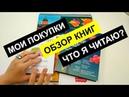 Что я покупаю в поездках Книги Галина Фирсова