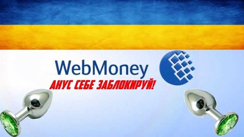 Анус себе заблокируй. Блокировка WebMoney в Украине