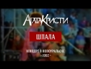 Агата Кристи - Шпала (Новоуральск, 1992)