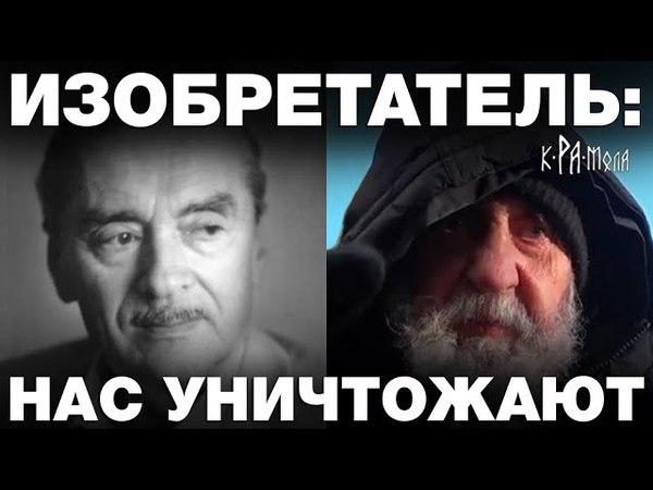 Русский Изобретатель стал НИЩИМ Автор 100 патентов Будённый рубит правду изобретателей УНИЧТОЖАЮТ
