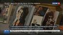 Новости на Россия 24 Боб Дилан удалил со своего сайта упоминание о присуждении ему Нобелевской премии