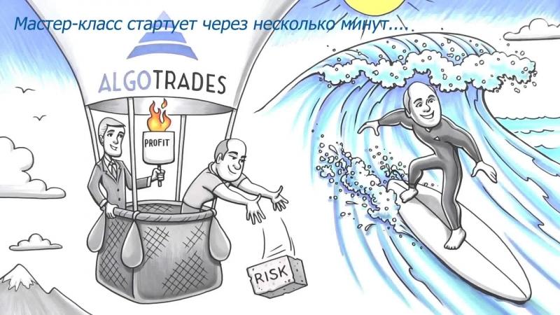 Как зарабатывать на фондовом рынке с помощью торговых роботов