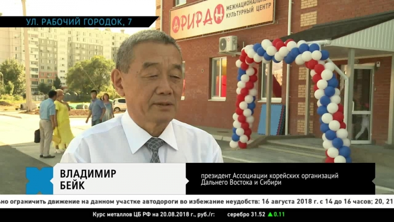 Репортаж телеканала Хабаровск об открытии корейского центра Ариран 20 08 2018