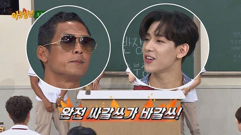 [선공개] 싸갈쓰 바갈쓰네! 패기갑 뱀뱀(BamBam) 저격하는 박준형(Joon Park)ㅋㅋ 아는