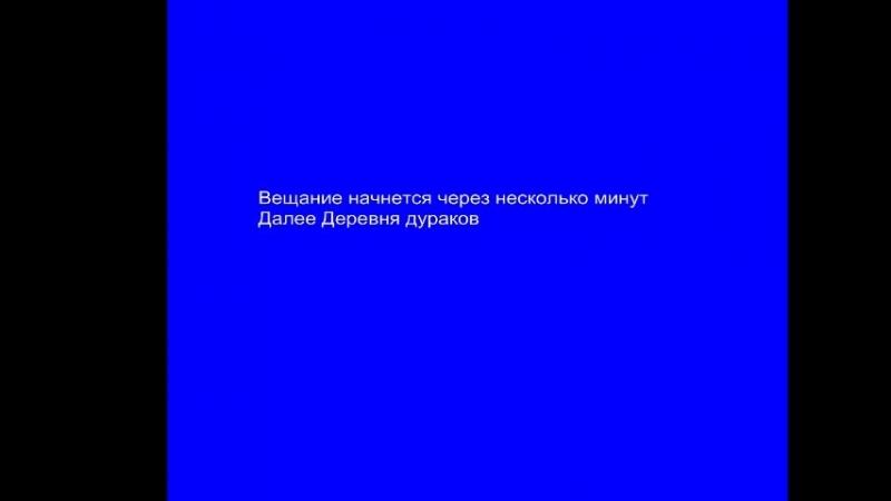 Live: Зел ТВ