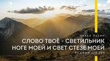 Слово Твое - светильник ноге моей и свет стезе моей Павел Кузин
