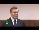 Янукович об очной ставке с Порошенко- У нас бы состоялся серьезный мужской разговор