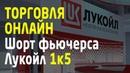 Трейдинг онлайн Торговля на бирже Продажа фьючерса Лукойл с рискприбыль 1к5 TradersGroup