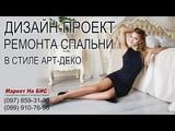 Дизайн-проект спальни в новостройке в стиле арт-деко (Киев, Днепр, Одесса, Харьков)