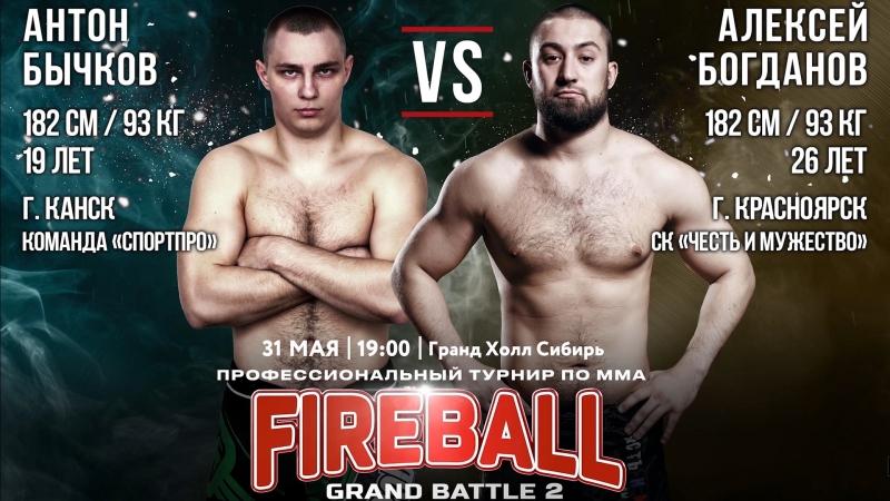 Бой №1 по MMA Fireball Grand Battle-2 Антон Бычков VS Алексей Богданов