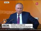 Итоги года с Владимиром Путиным на Большой пресс- конференции