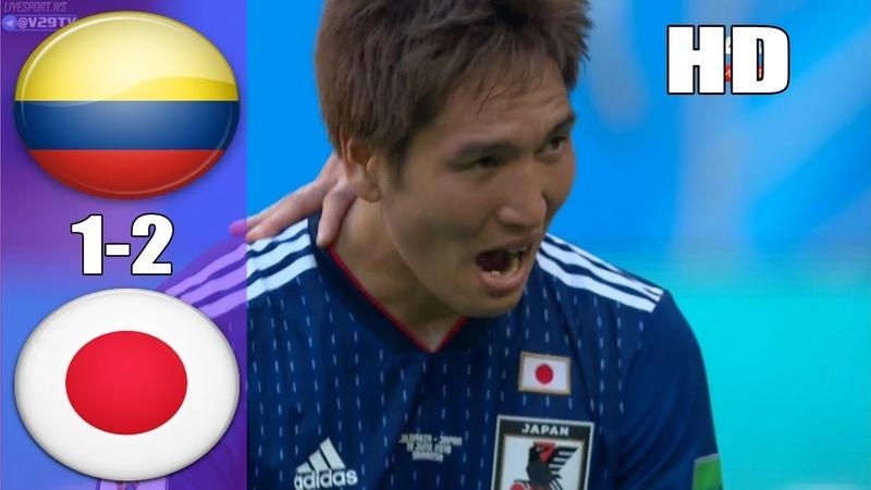 COL vs JAP 1-2 All Goals Highlights WORLD CUP 19062018 HD