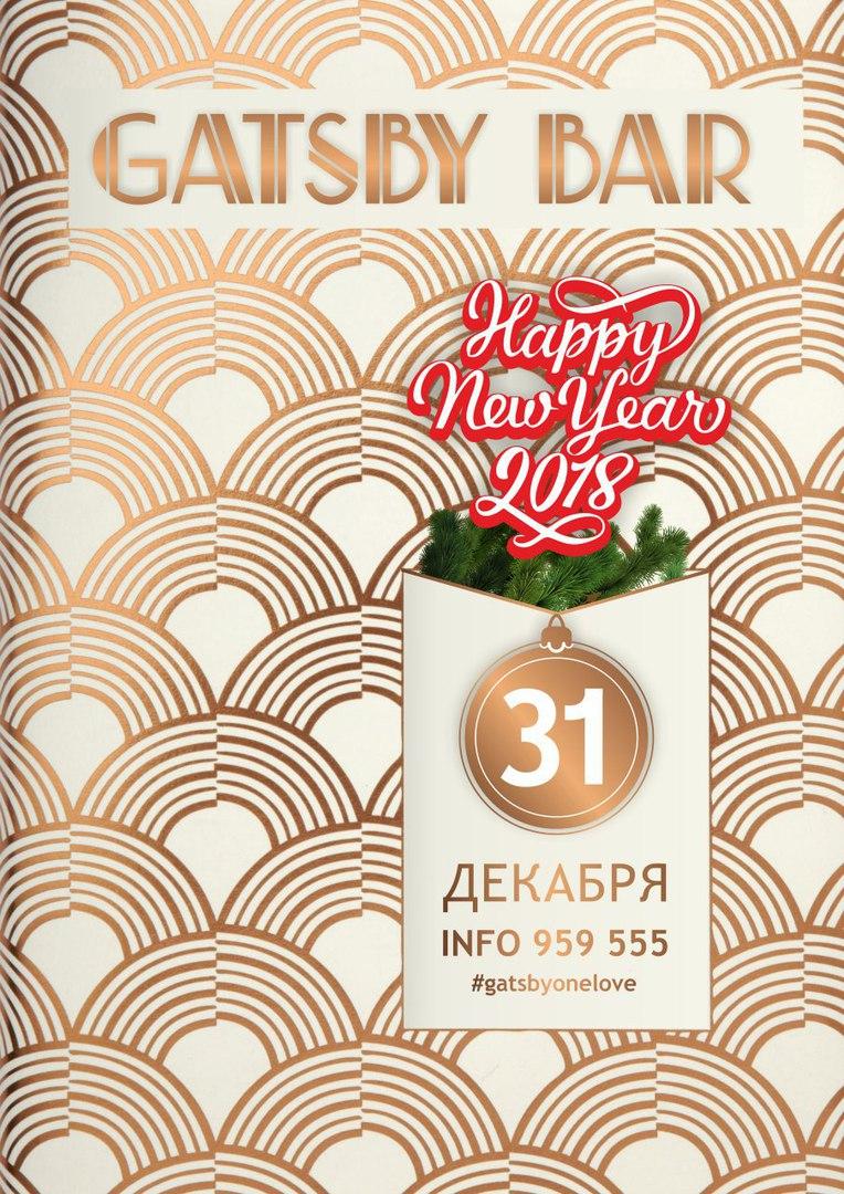 Афиша Тольятти 31 Декабря / Happy New Year! / Gatsby
