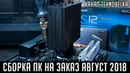 Сборка игрового компьютера на заказ август 2018