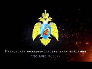 Ивановская пожарно-спасательная академия ГПС МЧС России