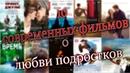 10 современных фильмов о любви подростков.