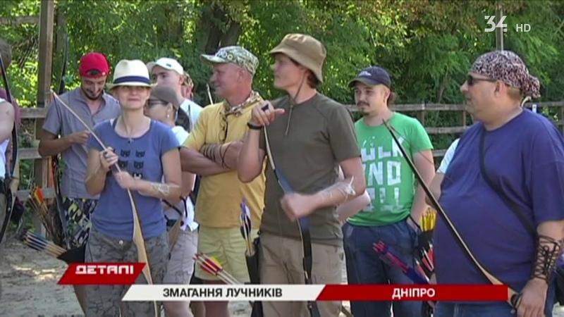 В Днепре спортсмены со всей Украины упражнялись в стрельбе из лука