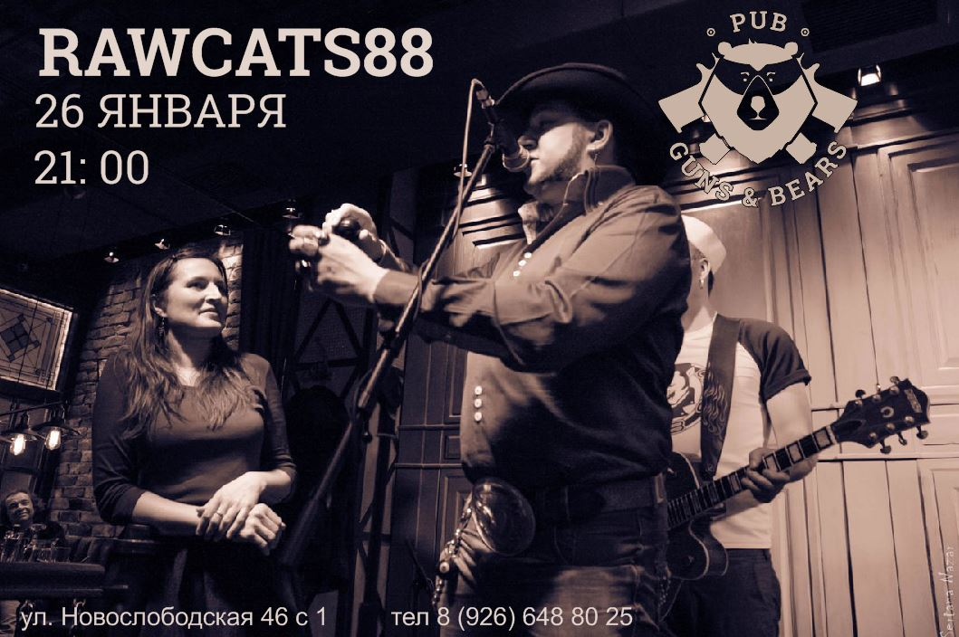 26.01 Raw Cats '88 в пабе Guns & Bears