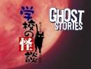 Школьные Истории о Привидениях / Ghost stories 16 of 20