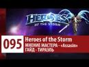 МНЕНИЕ МАСТЕРА Assasin Гайд Тираэль Heroes of the Storm