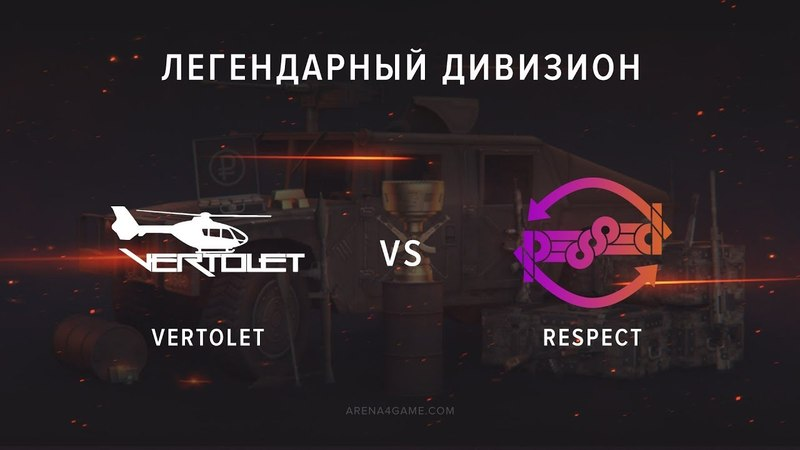 Respect vs Vertolet @Pb Легендарный дивизион VIII сезон Арена4game