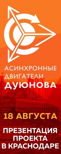 "Афиша Краснодар Краснодар. Презентация ""Двигатели Дуюнова"""